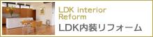 LDK内装リフォーム