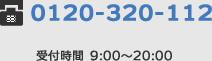 電話 0120-320-112 受付時間 9:00~20:00
